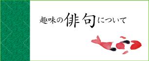 俳句 レディスみかみクリニック